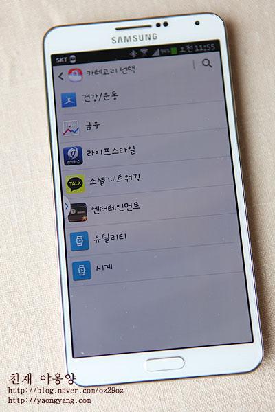 삼성 앱스의 갤럭시 기어 관련 앱입니다.