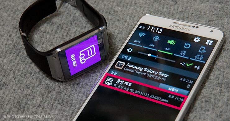 기어로 녹음한 파일은 연동된 스마트폰에 자동 전송됩니다.