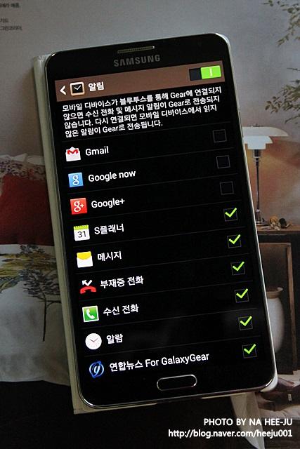 갤럭시 기어에서 수신 알림을 받을 앱 설정 화면입니다.