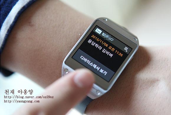 갤럭시 기어의 문자 메시지 확인 UI입니다.