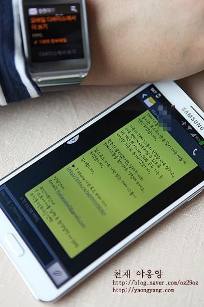 갤럭시 노트 3와 갤럭시 기어로 문자 메시지를 확인하고 있습니다.