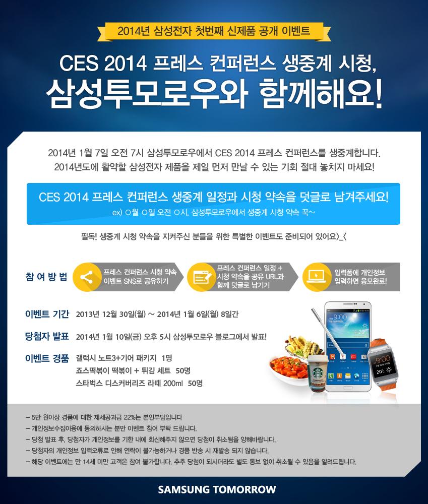 CES 2014 프레스 컨퍼런스 생중계, 삼성투모로우와 함께해요