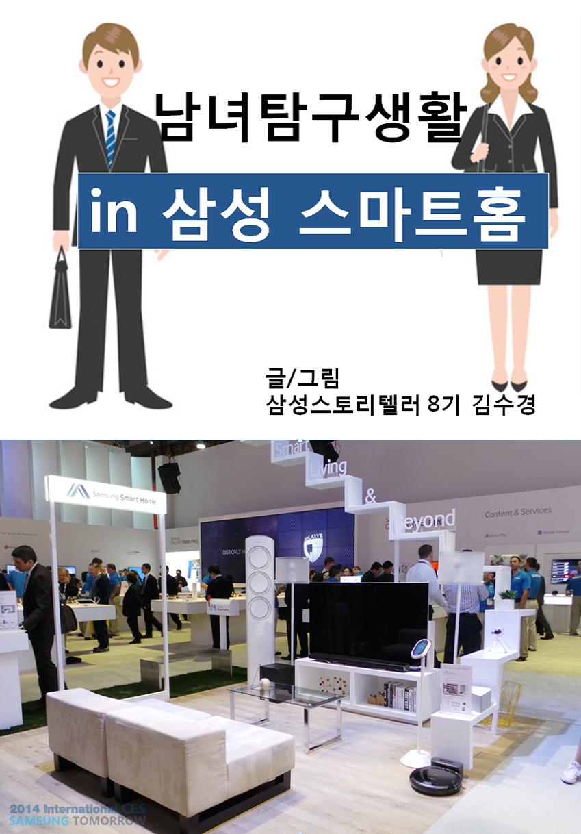 남녀탐구생활 in 스마트홈 글/그림 삼성스토리텔러 8기 김수경