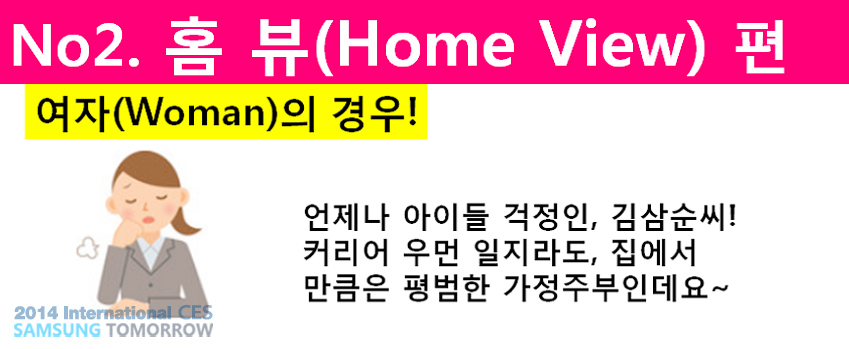 No2. 홈 뷰(Home View) 편
