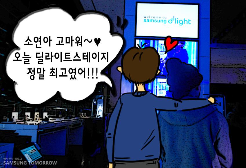 """소연이 남자친구가 소연이에게 말합니다. """"소연아 고마워~♥ 오늘 딜라이트 스테이지 정말 최고였어!"""""""