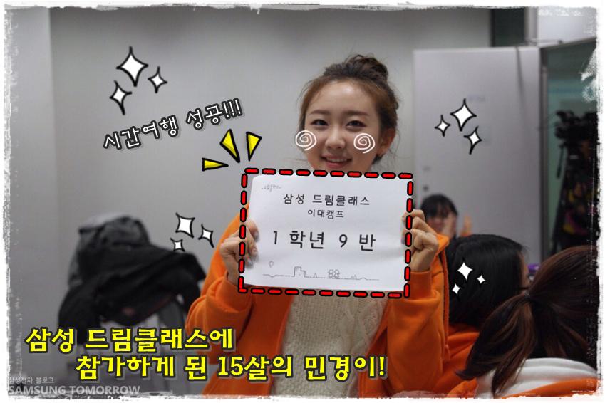 시간여행 성공! 삼성 드림클래스에 참가하게 된 15살의 민경이