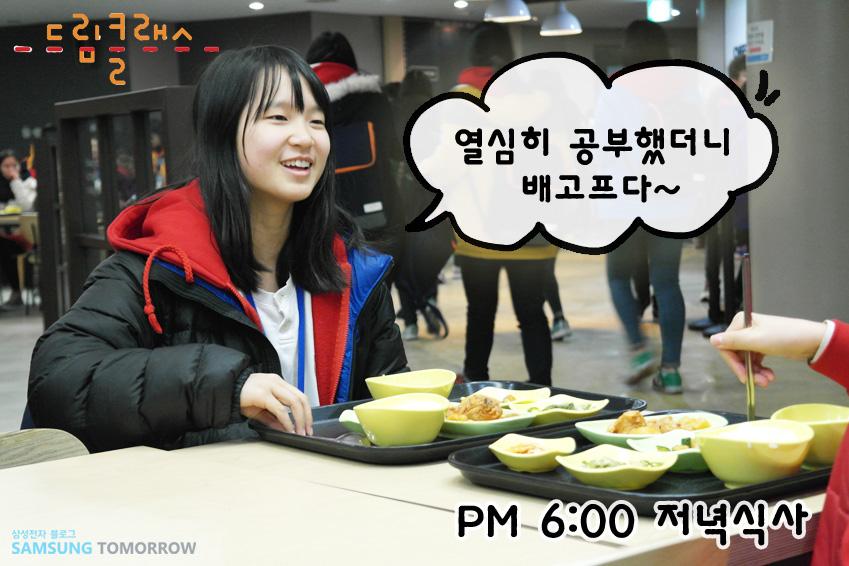 열심히 공부했더니 배고프다~ PM 6:00 저녁식사.