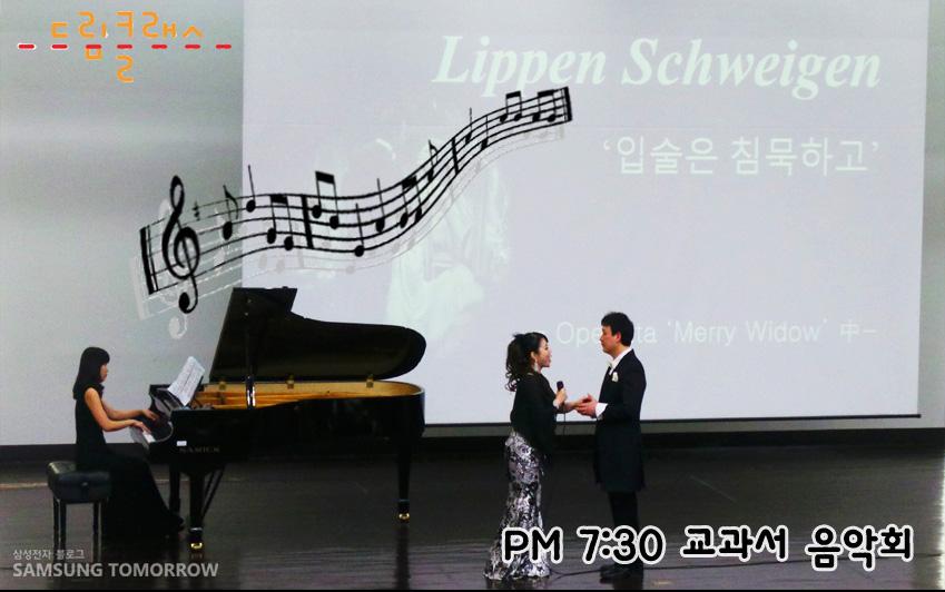 PM 7:30 교과서 음악회.