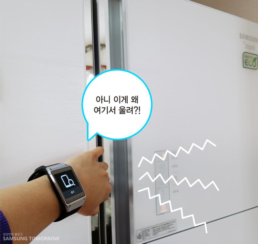 냉장고속에서 갤럭시 노트3가 울리는 모습입니다.