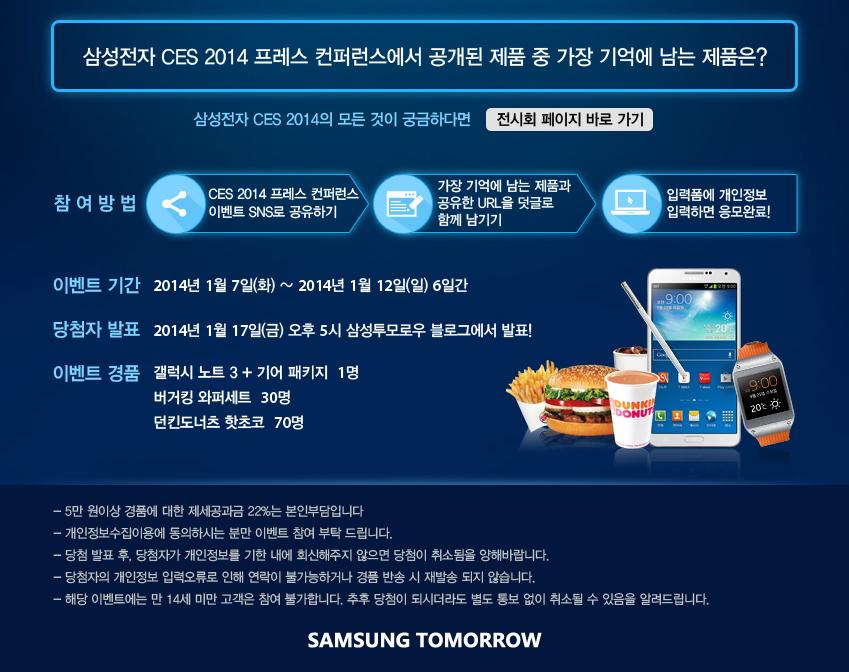 HOT NOW 삼성전자 프레스 컨퍼런스 현장 대공개