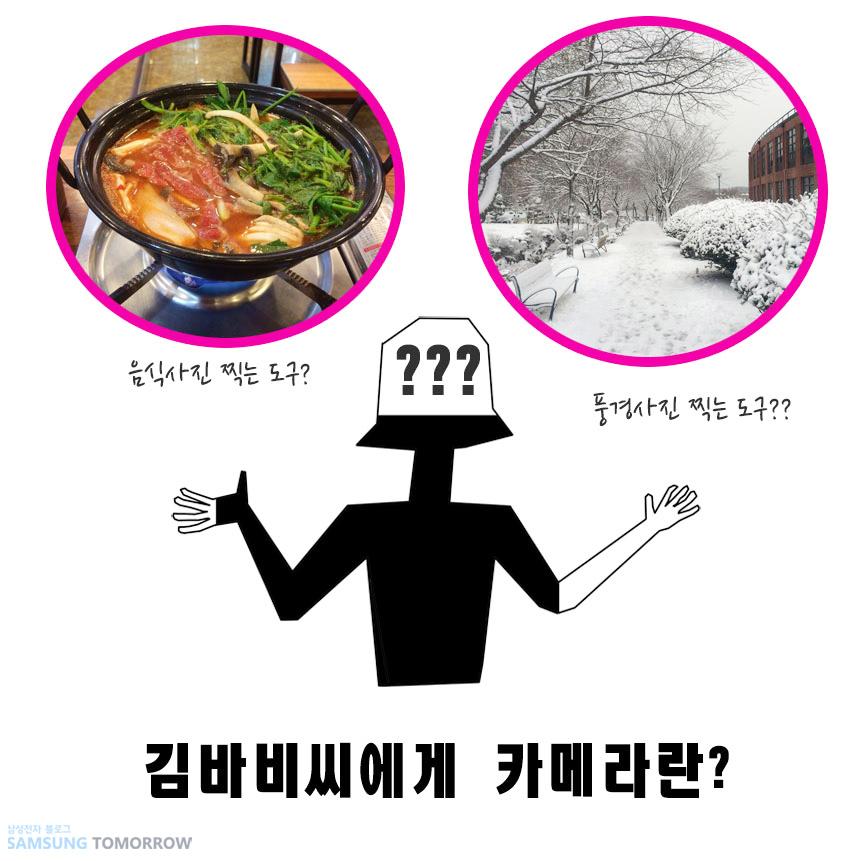 김바비씨에게 카메라란? 음식사진 찍는 도구? 풍경사진 찍는 도구??