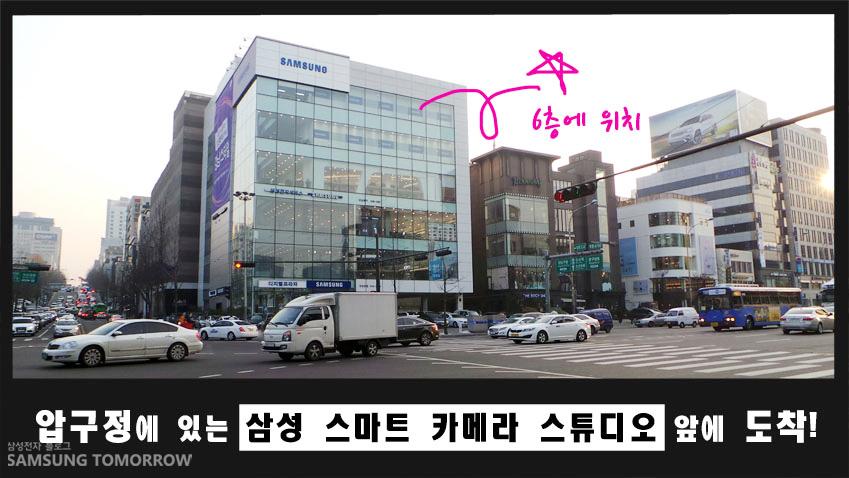 """압구정에 있는 삼성 스마트 카메라 스튜디오 앞에 도착! """"6층에 위치"""""""