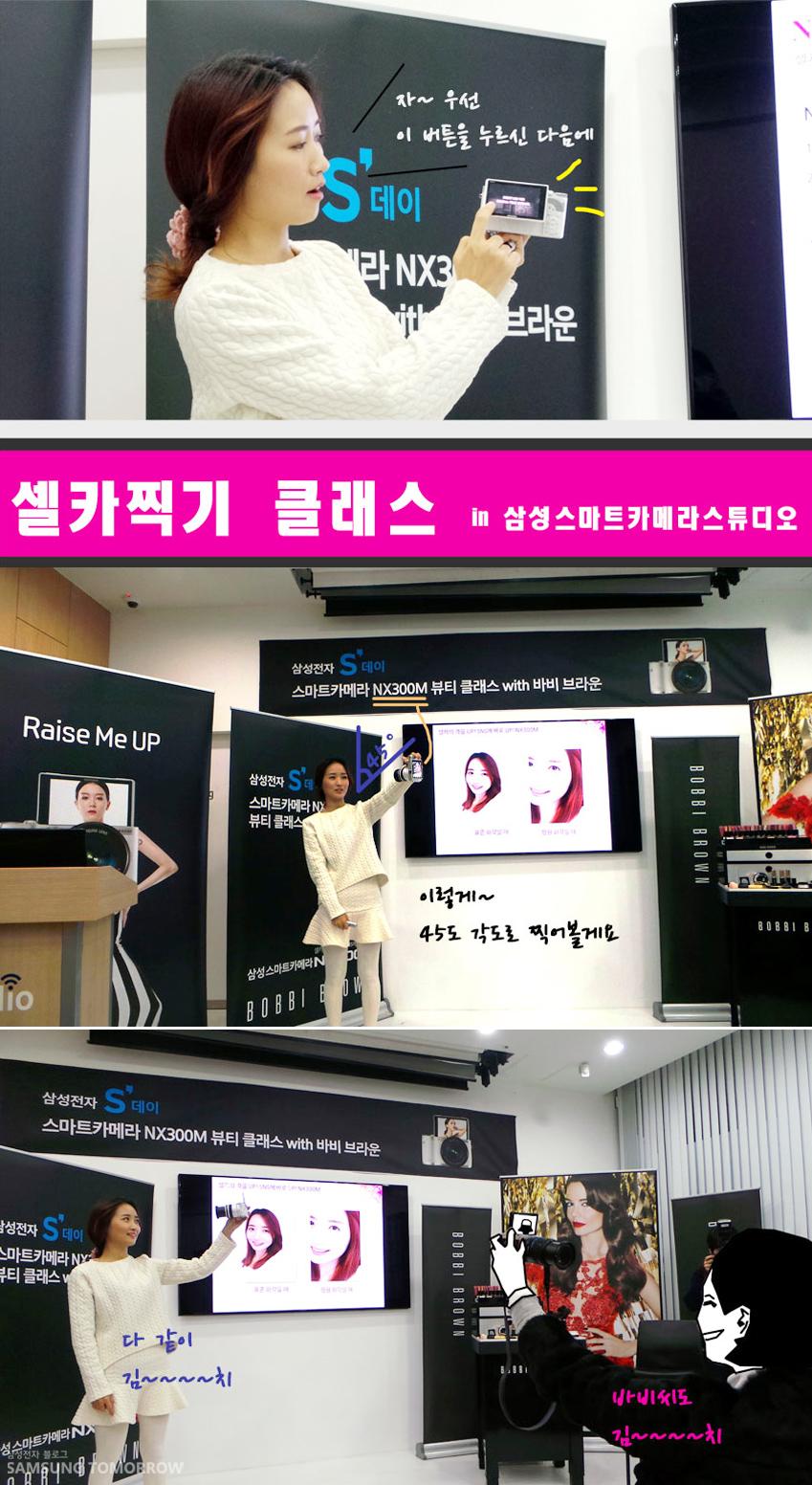 """셀카찍기 클래스 in 삼성스마트카메라스튜디오 """"자~ 우선 이 버튼을 누르신 다음에"""" """"다 같이 김~~~치"""" """"바비씨도 김~~~~치"""""""