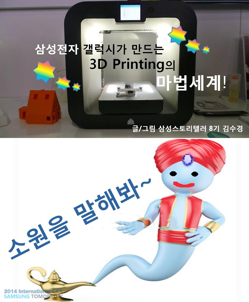 삼성전자 갤럭시가 만드는 3D Priting의 마법세계! 글/그림 삼성스토리텔러 8기 김수경 소원을 말해봐~
