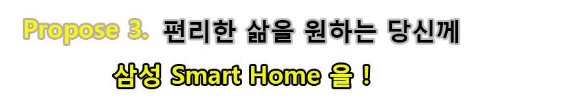 Propose 3. 편리한 삶을 원하는 당신께 삼성 Smart Home을!