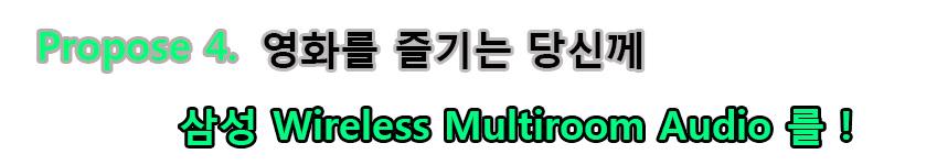 Propose 4. 영화를 즐기는 당신께 삼성 Wireless Multiroom Audio를!