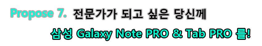 Propose 7. 전문가가 되고 싶은 당신께 삼성 Galaxy Note PRO & Tab PRO를!