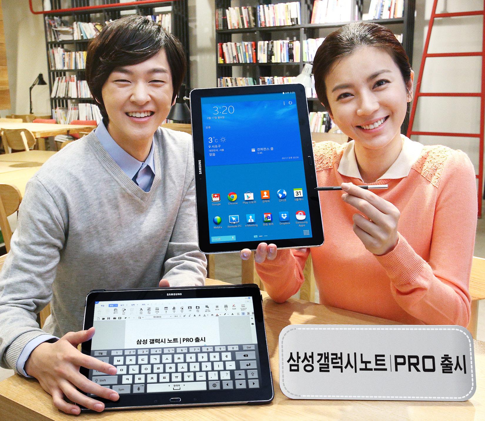 삼성전자, '프로'들을 위한 태블릿' 갤럭시 노트 프로' 출시