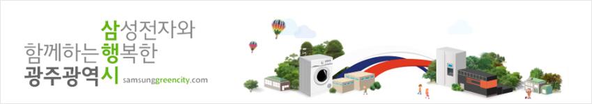 삼성전자와 함께하는 행복한 광주광역시 블로그입니다.