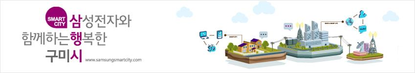 삼성전자와 함께하는 행복한 구미시 블로그입니다.