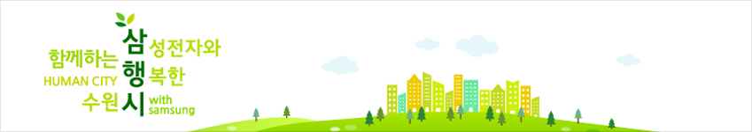 삼성전자와 함께하는 행복한 수원시 블로그입니다.