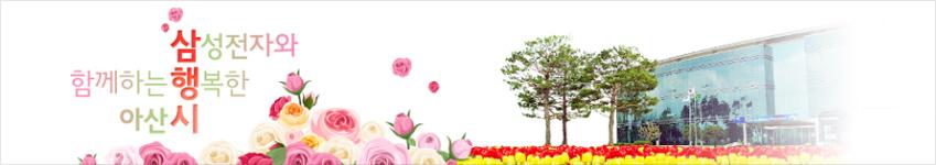 삼성전자와 함께하는 행복한 아산시 블로그입니다.