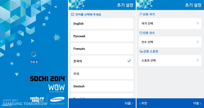 삼성전자 올림픽 정보 서비스 WOW앱으로 즐기는 2014 소치 동계올림픽 가이드