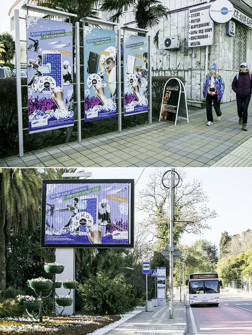 소치 거리에서 볼 수 있는 옥외광고판입니다.