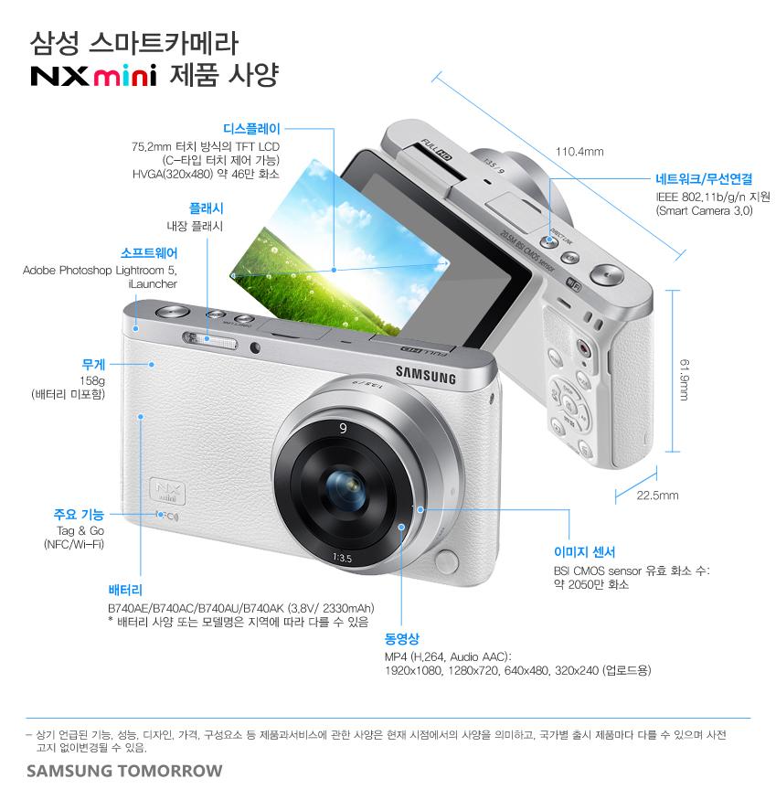 이미지 센서BSI CMOS sensor 유효 화소 수: 2천5십만 ,디스플레이 75.2mm 터치 방식의 TFT LCD (C-타입 터치 제어 가능) HVGA(320x480) 약 46만 화소, 플래시 내장 플래시, 동영상 MP4 (H.264, Audio AAC): 1920x1080, 1280x720, 640x480, 320x240 (업로드용), 주요 기능 Tag & Go(NFC/Wi-Fi), 네트워크/무선연결 IEEE 802.11b/g/n 지원 (Smart Camera 3.0), 소프트웨어 Adobe Photoshop Lightroom 5, iLauncher, 배터리 B740AE/B740AC/B740AU/B740AK (3.8V/ 2330mAh) * 배터리 사양 또는 모델명은 지역에 따라 다를 수 있음, 크기(가로x높이x깊이) 110.4x61.9x22.5mm, 무게 158g(배터리 미포함)