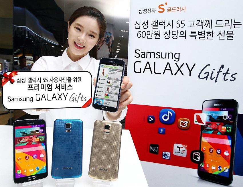 삼성전자, '갤럭시 S5' 구매 고객 대상 60만원 상당의 프리미엄 콘텐츠 서비스 '갤럭시 기프트' 제공