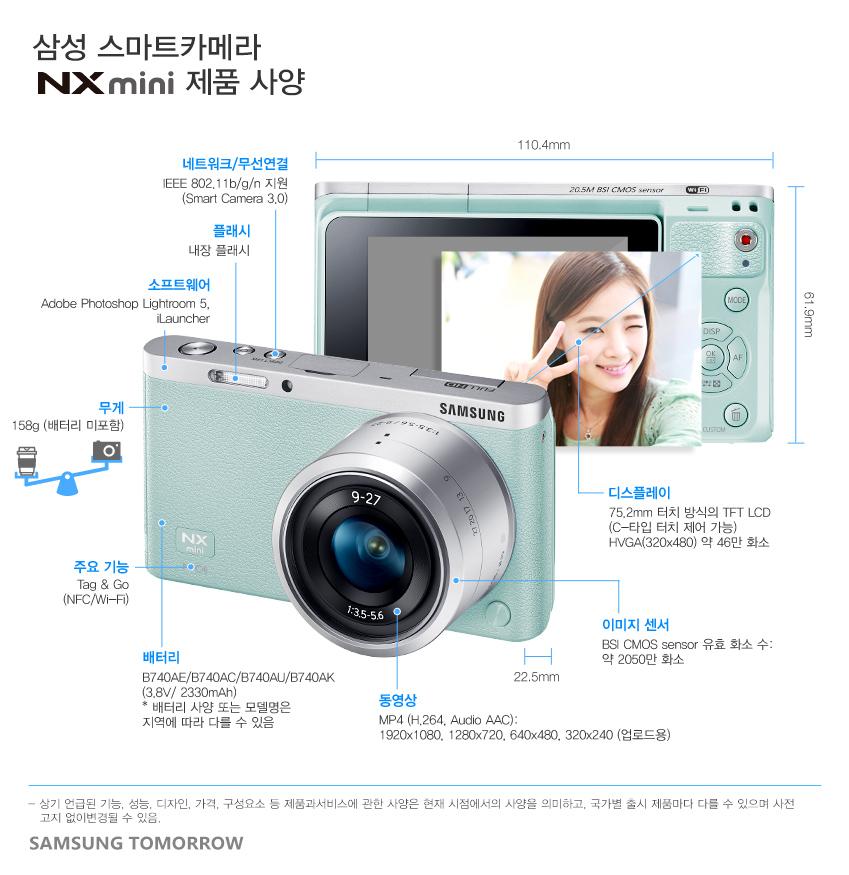 삼성-스마트카메라-NX-mini-제품-사양