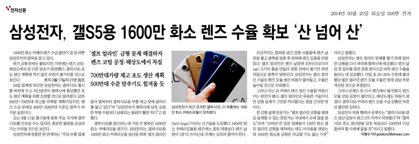 삼성전자, 갤5용 1600만 화소 렌즈 수율 확보 '산 넘어 산'