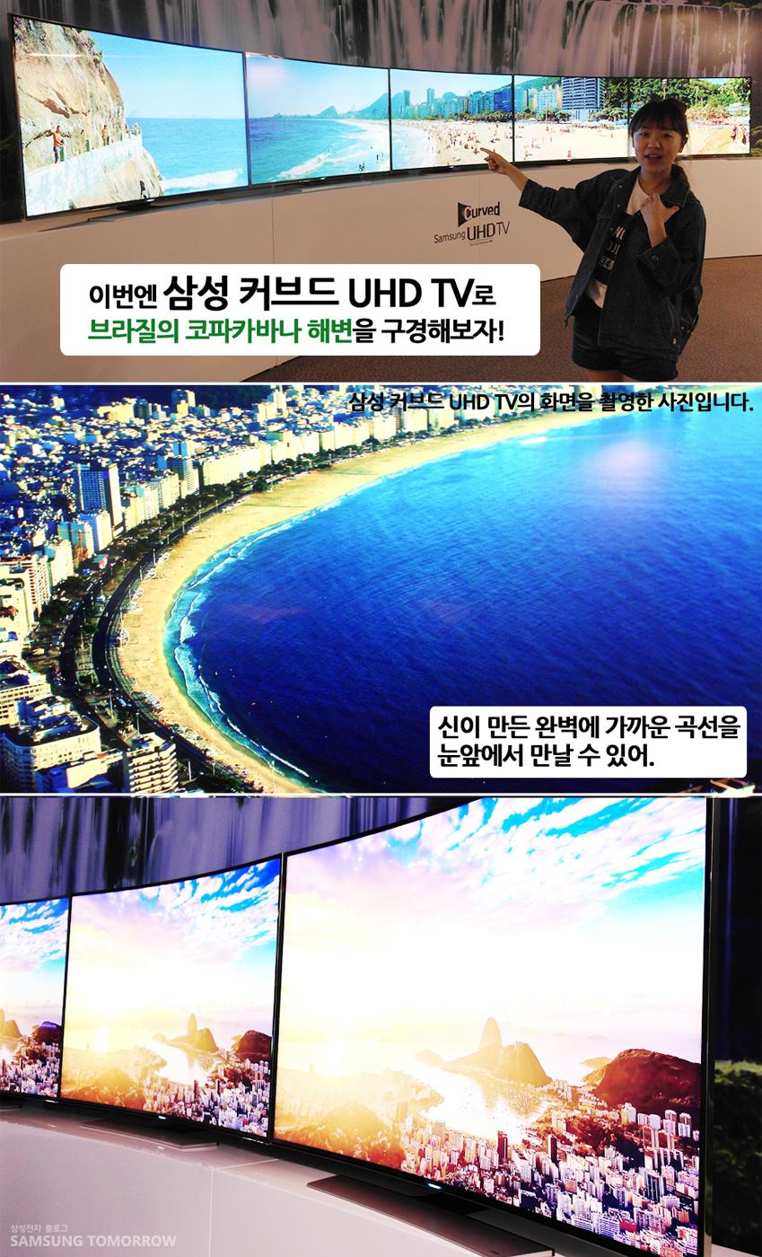 이번엔 삼성 커브드 uhd tv로 브라질의 코파카바나 해변을 구경해보자! 신이 만든 완벽에 가까운 곡선을 눈앞에서 만날 수 있어