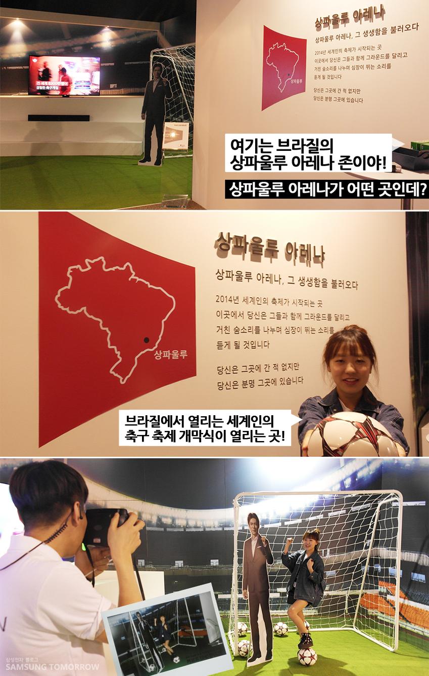 여기는 브라질의 상파울루 아레나 존이야! 상파울루 아레나가 어떤 곳인데? 브라질에서 열리는 세계인의 축구 축제 개막식이 열리는 곳!