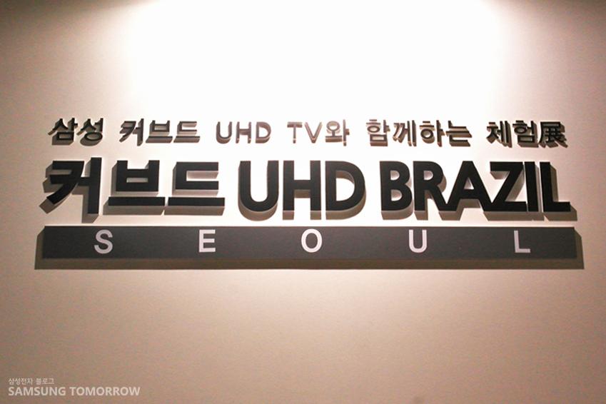 삼성 커브드 uhd tv 브라질 체험전