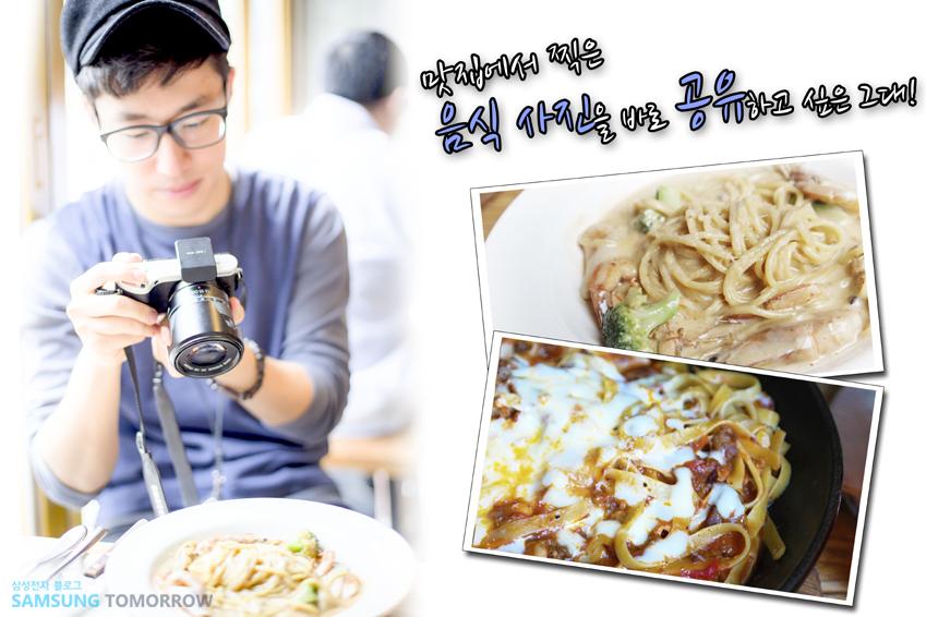 삼성 스마트 카메라 사진공유