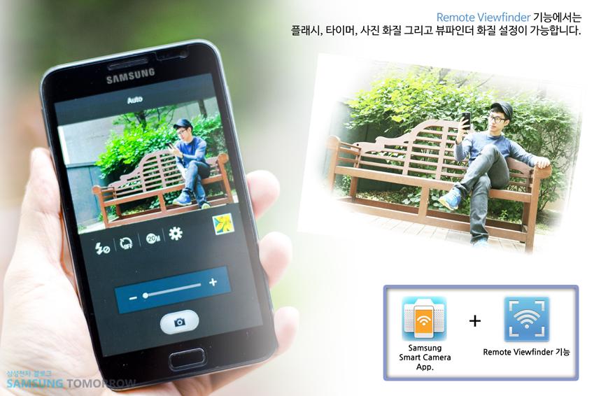 스마트 카메라 리모트 뷰파인더 기능