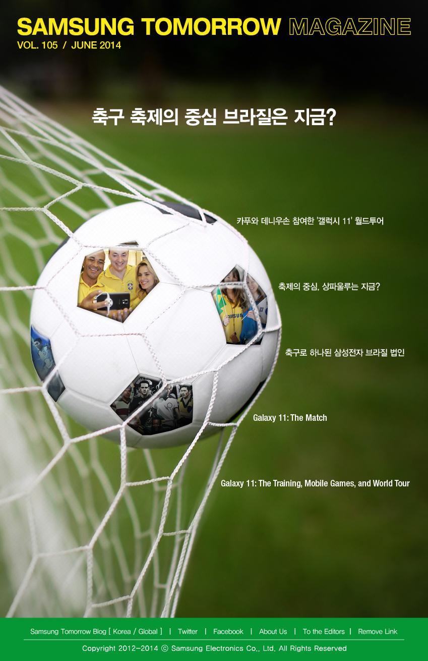 SAMSUNG TOMORROW MAGAZINE_VOL.105_JUNE 2014, 축구 축제의 중심 브라질은 지금?, 카푸와 데니우손 참여한 '갤럭시 11'월드 투어, 축제의 중심, 상파울루는 지금?, 축구로 하나된 삼성전자 브라질 법인, Galaxy 11:The Match, Galaxy 11:The Training Movile Games and World Tour, Samsung Tomorrow Blog Korea, Global, Twitter, Facebook, About Us, To the Editor, Remove Link