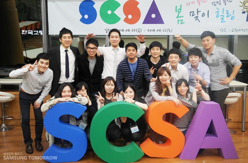 SCSA 학생들의 단체사진