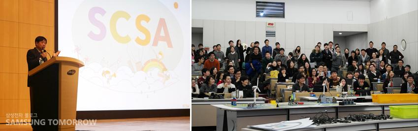 SCSA 3기 입학식에서 축사를 해주신 어길수 부사장(왼쪽)과 2기 교육생들의 로봇 페스티벌 현장