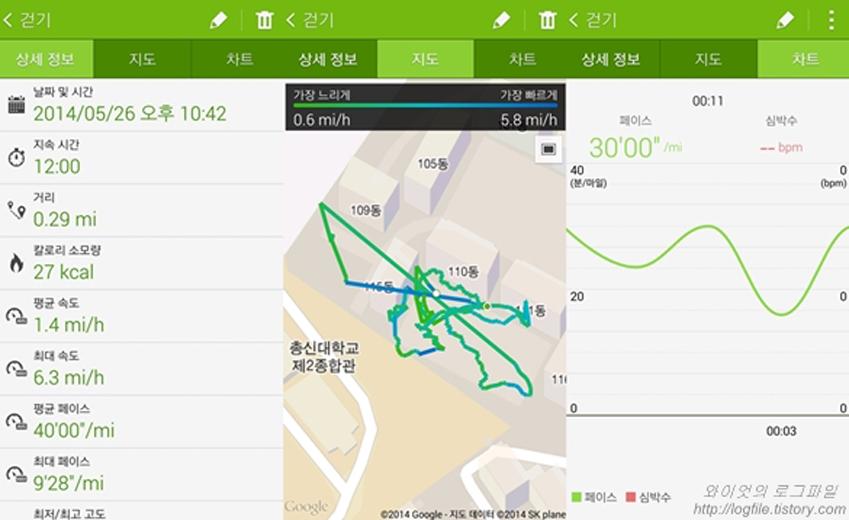 S헬스 앱 걷기