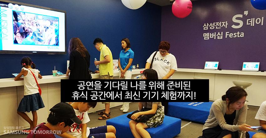 멤버십 festa 존에서 공연을 기다릴 동안 휴식에서 부터 최신기기 체험까지!!