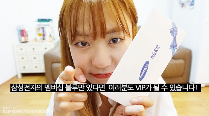 삼성전자 멤버십 블루만 있다면 여러분도 VIP가 될 수 있습니다!