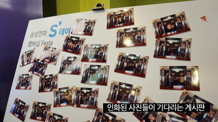 삼성전자 S데이를 함께한 회원들의 인화된 사진들이 기다리는 게시판