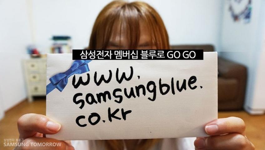 삼성전자 멤버십 블루로 고고 (www.samsungblue.co.kr 가 적힌 선물봉투를 가지고서 찰칵!)