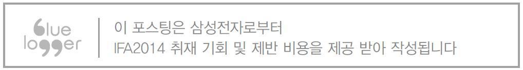 IFA2014 푸터(수정)