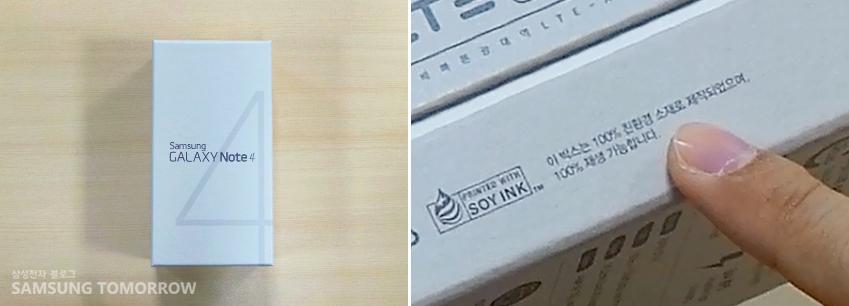 갤럭시 노트4의 패키징 박스(왼쪽), 친환경 소재로 제작되었다는 인증 표시가 있습니다(오른쪽)
