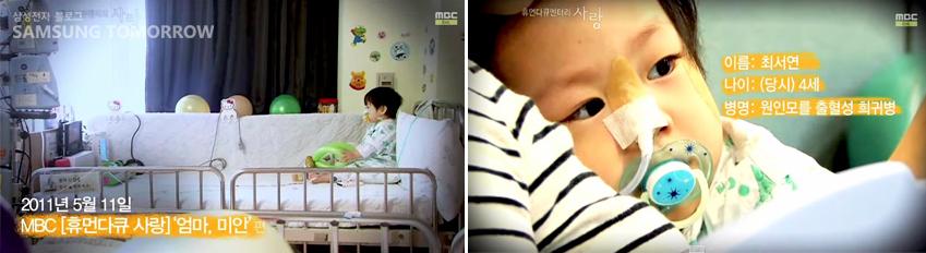 2011년 5월 11일 MBC 휴먼다큐 사랑-엄마, 미안 편에 소개된 최서연양 사진입니다.