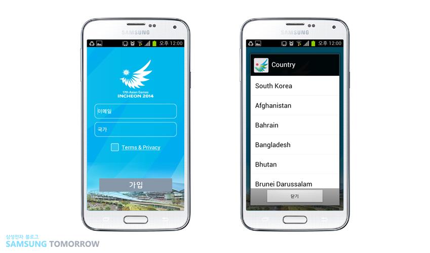 스마트 토치 릴레이 앱을 실행한 후 나오는 화면입니다. 이메일과 국가를 선택해 가입할 수 있습니다.