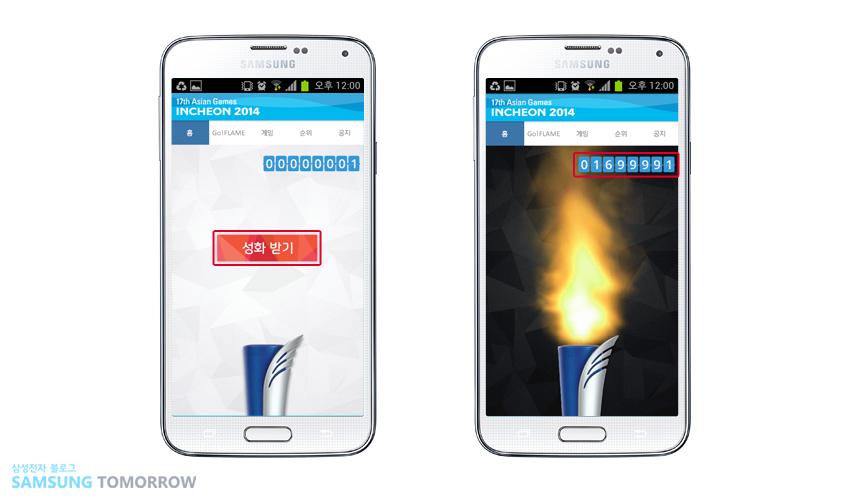 스마트 토치 릴레이 앱으로 성화를 받은 화면입니다.